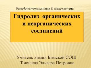 Учитель химии  Бимской  СОШ Тоюшева Эльвера  Петровна