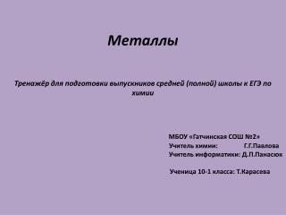 1 .Лишний из перечисленных ниже элементов: 1) Na 2) Mg 3) Al 4) Si