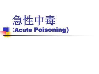 急性中毒 ( Acute  Poisoning )