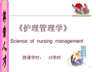 《 护理管理学 》