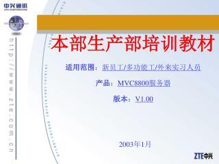 适用范围 : 新员工 / 多功能工 / 外来实习人员 产品 : MVC8800 服务器 版本 : V1.00