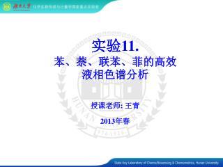 Ya-Juan Liu, Hai-Long Wu, Ru-Qin Yu  Kang  hlwu @hnu