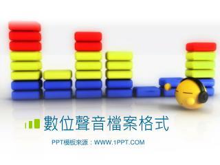PPT 模板來源: WWW.1PPT.COM