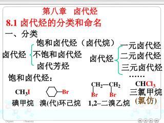 第八章   卤代烃