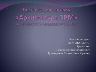 Презентация на тему: «Архитектура ЭВМ» по дисциплине Информатика и ИКТ