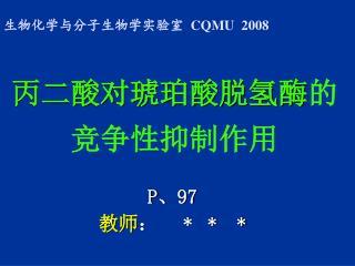 丙二酸对琥珀酸脱氢酶 的竞争性抑制作用