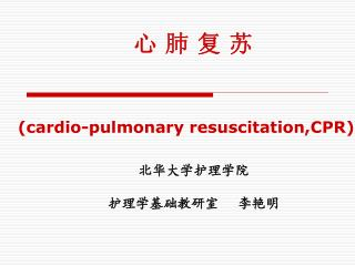 心 肺 复 苏 (cardio-pulmonary resuscitation,CPR)
