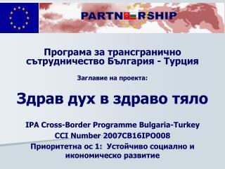 Програма за трансгранично сътрудничество България - Турция Заглавие на проекта:
