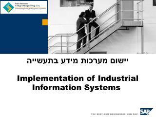 יישום מערכות מידע בתעשייה Implementation of Industrial Information Systems
