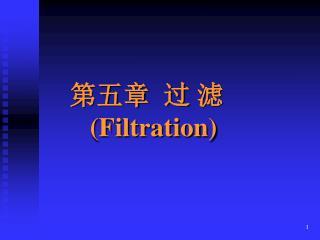 第五章  过 滤 (Filtration)