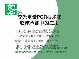 荧光定量 PCR 技术在 临床检测中的应用