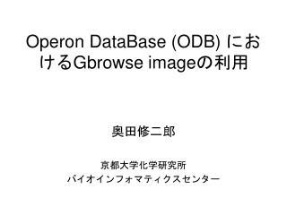 Operon DataBase (ODB)  における Gbrowse image の利用
