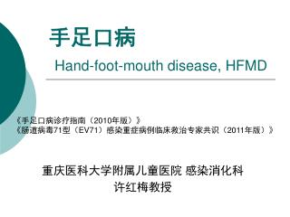 手足口病 Hand-foot-mouth disease, HFMD