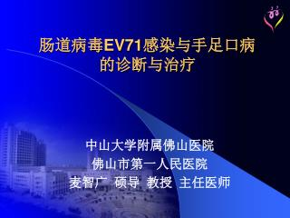 肠道病毒 EV71 感染与手足口病 的诊断与治疗