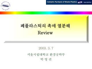 폐플라스틱의 촉매 열분해  Review