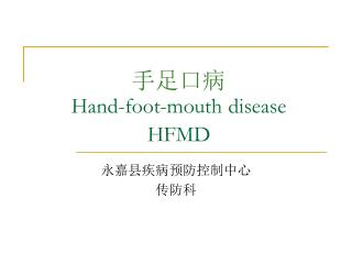 手足口病 Hand-foot-mouth disease HFMD