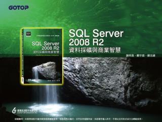 Microsoft SQL Server 中的資料採礦模型