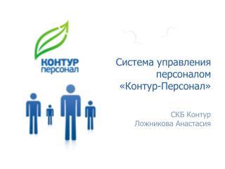 Система управления персоналом «Контур-Персонал» СКБ Контур Ложникова Анастасия