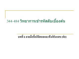 344-484  วิทยาการเข้ารหัสลับเบื้องต้น