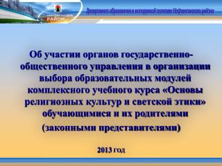 Департамент образования и молодежной политики Нефтеюганского района