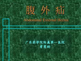 腹 外 疝 Abdominal External Hernia