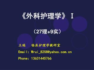 《 外科护理学 》Ⅰ ( 27 理 +9 实)