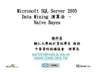 Microsoft SQL Server 2005  Data Mining  演算法  –  Naïve Bayes