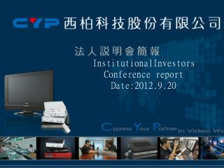 InstitutionalInvestors Conference report Date:2012.9.20