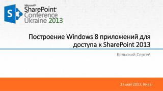 Построение Windows  8 приложений  для доступа к  SharePoint 2013