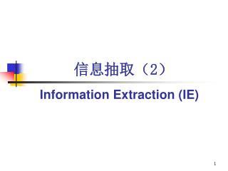 信息抽取( 2 )