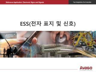 ESS( 전자 표지 및 신호 )