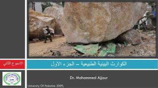 الكوارث البيئية الطبيعية – الجزء الاول Dr. Mohammed Ajjour