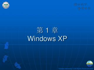 第  1  章 Windows XP