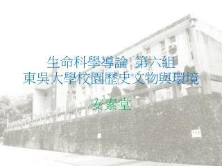 生命科學導論 第六組 東吳大學校園歷史文物與環境