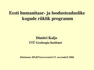 Eesti humanitaar- ja loodusteaduslike  kogude riiklik programm