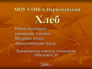МОУ СОШ п.Первомайский  Хлеб