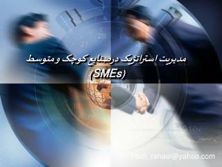 مدیریت استراتژیک درصنایع کوچک و متوسط )  SMEs (