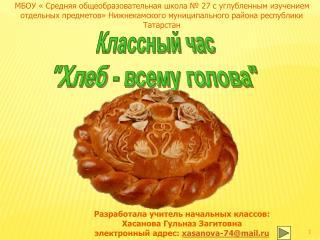 """Классный час """"Хлеб - всему голова"""""""
