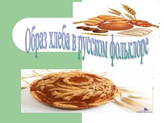 Образ хлеба в русском фольклоре