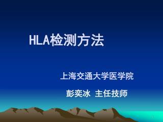 HLA 检测方法 上海交通大学医学院 彭奕冰 主任技师