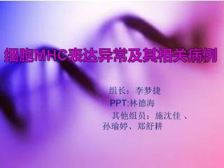 组长:李梦捷 PPT: 林德海                 其他组员:施沈佳 、           孙瑜婷、郑舒耕