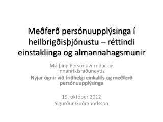 Meðferð persónuupplýsinga í heilbrigðisþjónustu – réttindi einstaklinga og almannahagsmunir