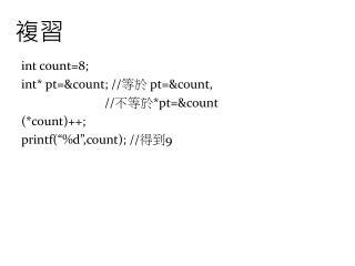 int count=8; int* pt=&count; // 等於  pt=&count,                           // 不等於 *pt=&count