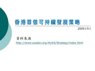 資料來源 susdev.hk/b5/Strategy/index.html