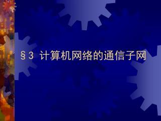 §3  计算机网络的通信子网