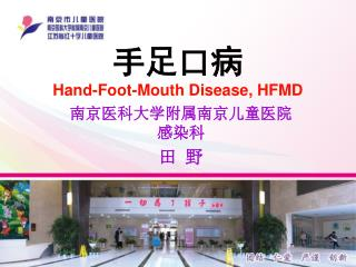 ???? Hand-Foot-Mouth Disease, HFMD