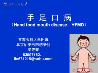 ? ? ? ? ? Hand food mouth disease ? HFMD ?