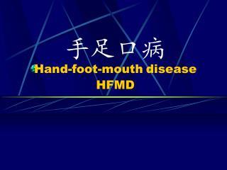 手足口病 Hand-foot-mouth disease HFMD
