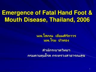 Emergence of Fatal Hand Foot & Mouth Disease, Thailand, 2006
