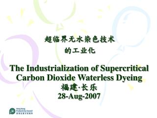 The Industrialization of Supercritical Carbon Dioxide Waterless Dyeing 福建 长乐 28-Aug-2007